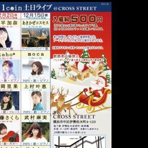 1COIN土日ライブ(山本かおり,伊藤さくら,松岡里果,kaho*,小平加奈)