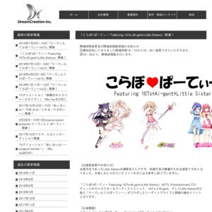 こらぼ♡ぱーてぃー Featuring 167s+Ai-get+Little Sisters 11月14日