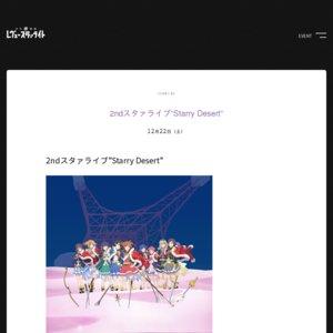 """少女☆歌劇 レヴュースタァライト 2ndスタァライブ """"Starry Desert"""" 夜の部"""