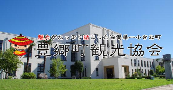 豊郷町観光協会設立20周年記念事業 ~まいラジ公開収録 in とよさと~