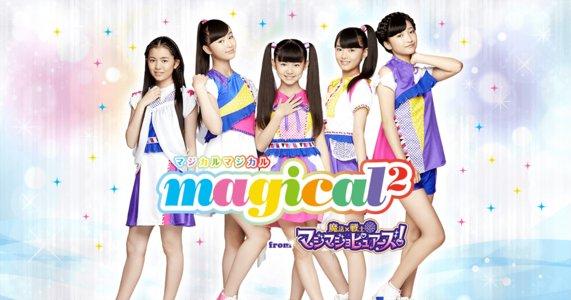magical² from マジマジョピュアーズ! ニューシングル『ミルミル 〜未来ミエル〜』 リリース記念フリーライブ&特典会 ひらかたパーク