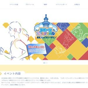 スポーツフェスティバル in 東京スカイツリータウン® Vol.4 オープニング