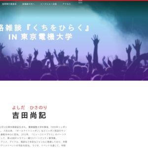 本格雑談『くちをひらく』in東京電機大学