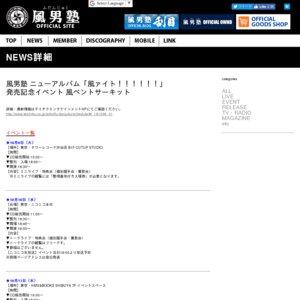 10/9 風男塾 ニューアルバム「風ァイト!!!!!!」 発売記念イベント 風ベントサーキット