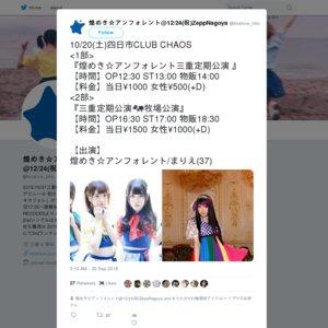 煌めき☆アンフォレント三重定期公演~魔女公演~