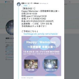 Happy♡Memories〜百野綾華卒業公演〜