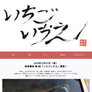 柳楽優弥 第4回「いちごいちえ」