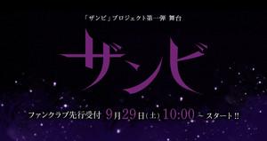 """「ザンビ」プロジェクト第一弾 舞台 ザンビ TEAM """"BLUE"""" 11/20"""