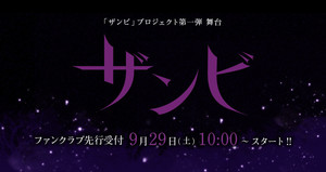 """「ザンビ」プロジェクト第一弾 舞台 ザンビ TEAM """"RED"""" 11/16"""