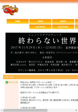 ジェットラグプロデュース『見渡す限りの卑怯者』3/20