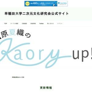 石原夏織のKaory up!?