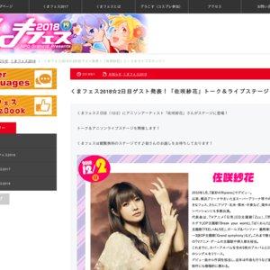 くまフェス2018「佐咲紗花」トーク&ライブステージ!