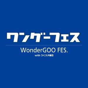 ワングーフェス with つくスタ縁日 2日目