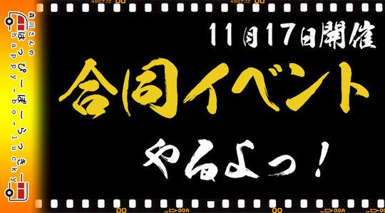 『森川さんのはっぴーぼーらっきー』~はぴぼ合同イベントやるよっ!~ 【昼の部】