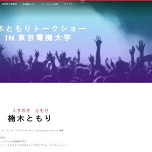 楠木ともりトークショー<東京電機大学 旭祭>