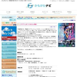 「ラグりんまつり2012 in 鴨川」2032年への誓い(メモリア)