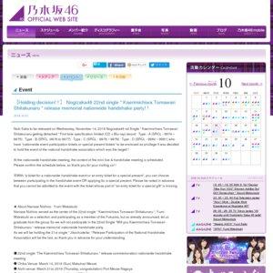 乃木坂46 22ndシングル「帰り道は遠回りしたくなる」発売記念 全国握手会(大阪)