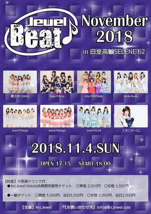 【11/4】Jewel Beat!! ~November.2018~ in 白金高輪SELENE b2