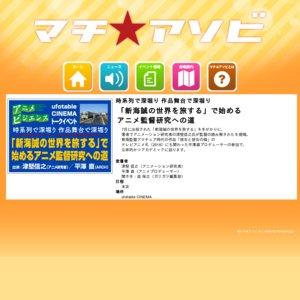 マチ★アソビ Vol.21 CLIMAX RUN 2日目 徳島で考える地域とアニメの関係  Powered by アニメビジエンス