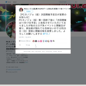 PCカノジョ(仮)VOL.2(第2回)
