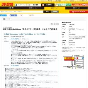 番匠谷紗衣-Mini Album「未完全でも」発売記念 ミニライブ&特典会