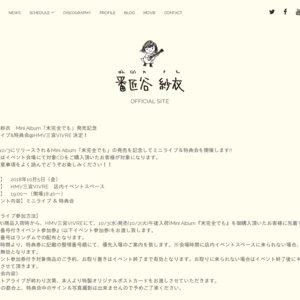 番匠谷紗衣 Mini Album「未完全でも」発売記念 ミニライブ&特典会@HMV三宮VIVRE