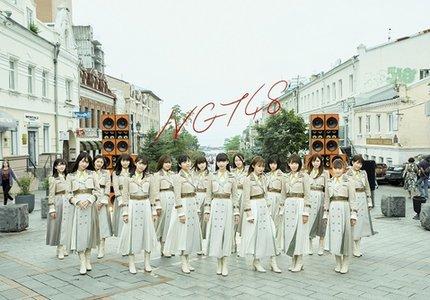 10/3『NGT48 4thシングル リリースウィーク スペシャル3DAYS』タワーレコード渋谷店 お渡し会5部