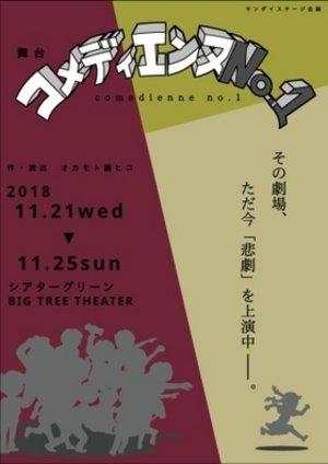コメディエンヌNo.1<11月24日(土)19:00(A)>