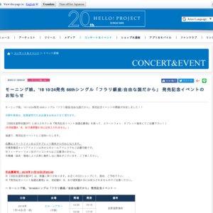 66thシングル「フラリ銀座/自由な国だから」 発売記念イベント 大阪 1回目
