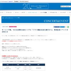 66thシングル「フラリ銀座/自由な国だから」 発売記念イベント 東京 1回目