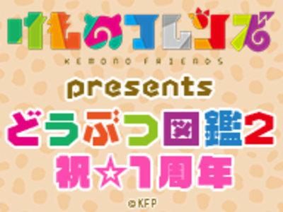 【ありがとう1周年~104分SP~】けものフレンズ presentsどうぶつ図鑑 2 18/10/04