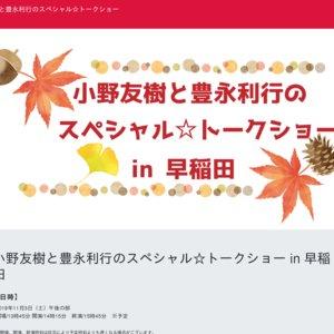 小野友樹と豊永利行のスペシャル☆トークショー in 早稲田