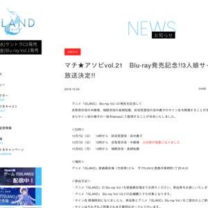 マチ★アソビ Vol.21 CLIMAX RUN 2日目 アニメ「ISLAND」Blu-ray発売記念!!3人娘サイン会 田中貴子回