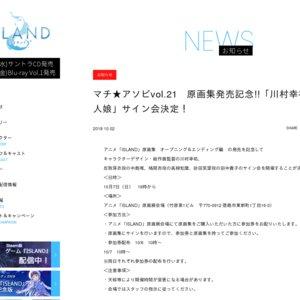 マチ★アソビ Vol.21 CLIMAX RUN 2日目 原画集発売記念!!「川村幸祐」&「3人娘」サイン会