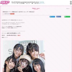 A応P「2019年カレンダー」発売記念イベント