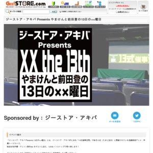 ジーストア・アキバ Presents やまけんと前田登の13日の××曜日 #55
