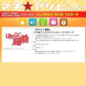 マチ★アソビ Vol.21 CLIMAX RUN 2日目「はたらく細胞」マチ★アソビスペシャルトークステージ