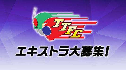 「仮面ライダージオウ」 エキストラ 2018/10/5