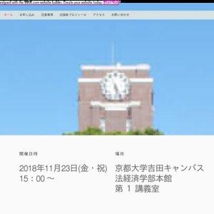 あかりとあんず はんなりトークin京都大学