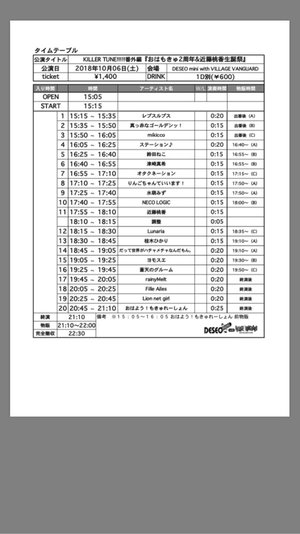 KILLER TUNE!!!!!番外編 『おはもきゅ2周年&近藤桃香生誕祭』