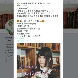 太田とお茶会「おおちゃ会」第一回 ハロウィンTime