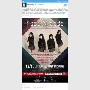 【女性限定+学生限定】PassCode Taking you out TONIGHT! Tour 2018 EXTRA(渋谷duo MUSIC EXCHANGE)