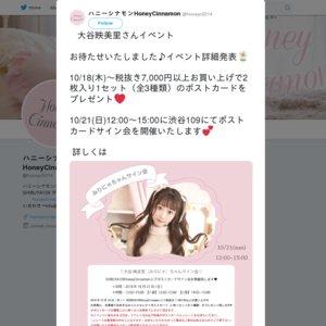 大谷映美里×HoneyCinnamon ポストカードサイン会 第1部