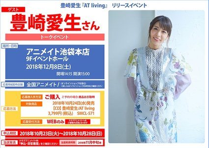 豊崎愛生『AT living』 リリースイベント アニメイト池袋本店