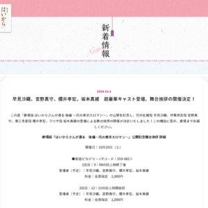 劇場版『はいからさんが通る 後編~花の東京大ロマン~』公開記念舞台挨拶 新宿ピカデリー 上映前