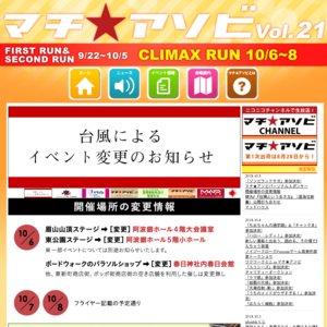 マチ★アソビ Vol.21 CLIMAX RUN 3日目 おへんろ。イベント(仮)