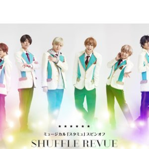 ミュージカル「スタミュ」スピンオフ「SHUFFLE REVUE」東京1/23 ソワレ
