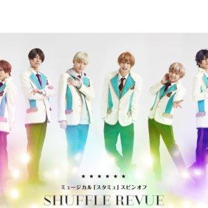 ミュージカル「スタミュ」スピンオフ「SHUFFLE REVUE」東京1/26 マチネ