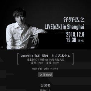 澤野弘之 LIVE [nZk] in Shanghai