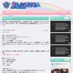 19:00~@HMV&BOOKS SHIBUYA7F NEWベストアルバム『THE BEST OF RAINBOW』発売記念インストアイベント 11/28